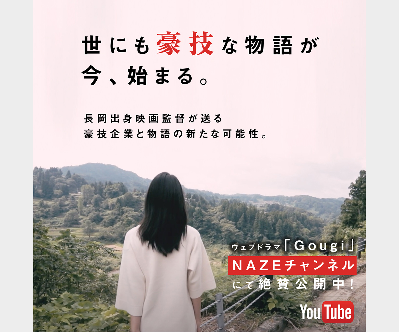 naze_banner_top_drama_gougi