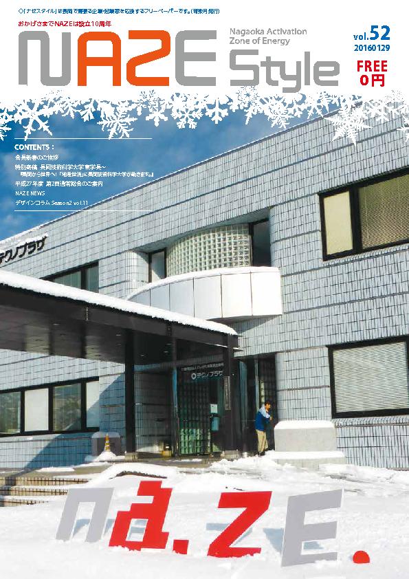 NAZEstyle vol.52が発行されました。