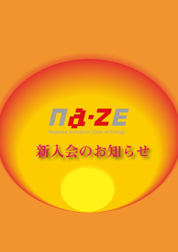 hp新入会のお知らせ