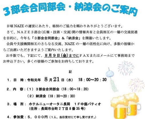 0821合同部会・納涼会開催案内2