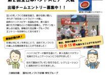 全日本ハンドスピナー対戦エントリー募集(一般)2