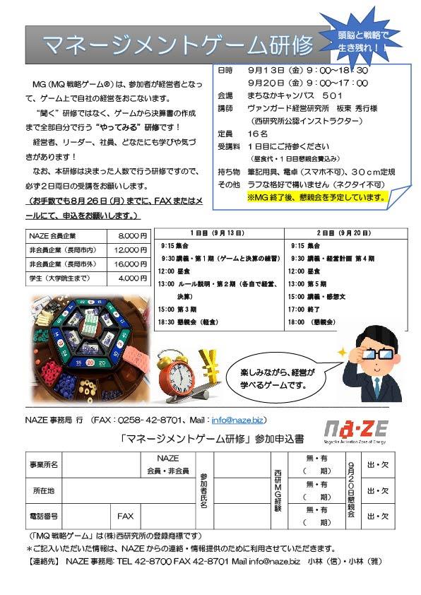 20190913マネージメントゲーム研修(案内)