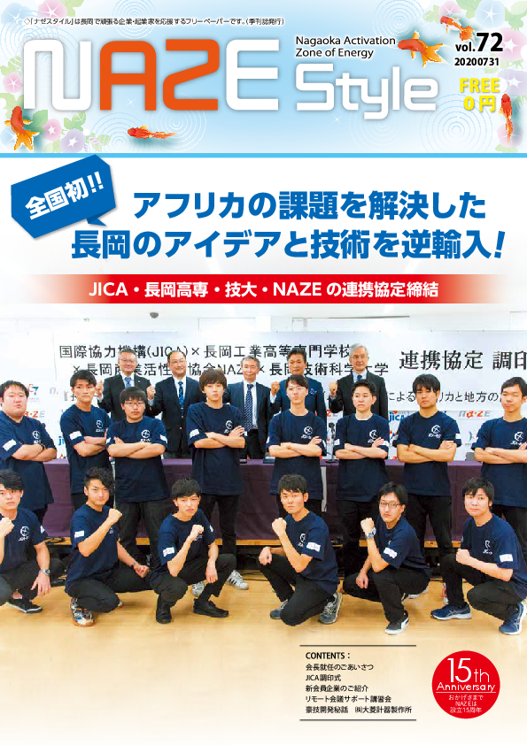 NAZEstyle vol.72を発行しました!