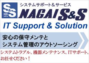ナガイSCT株式会社の画像