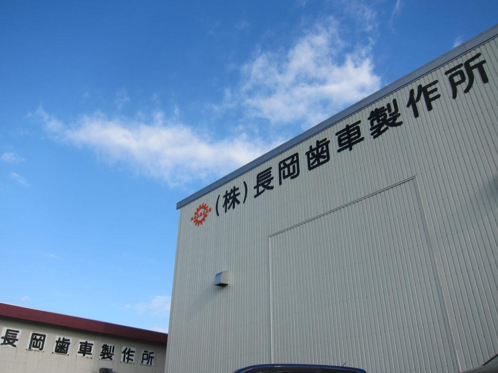 社屋_(株)長岡歯車製作所