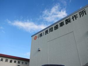 株式会社 長岡歯車製作所の画像